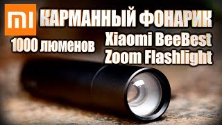 Карманный фонарик 1000 люменов Xiaomi Mi BeeBest Zoom Flashlight