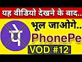 PhonePe Send Money Big Problem  Explain in #VOD (Video On Demand) Everyone Want to know? Phonepe ?🔥