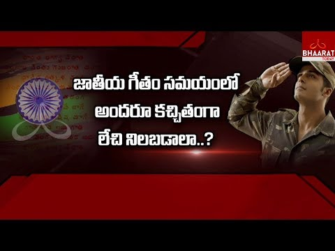Jana Gana Mana | Stand For National Anthem For 52 Seconds? | Bhaarat Today Special Report