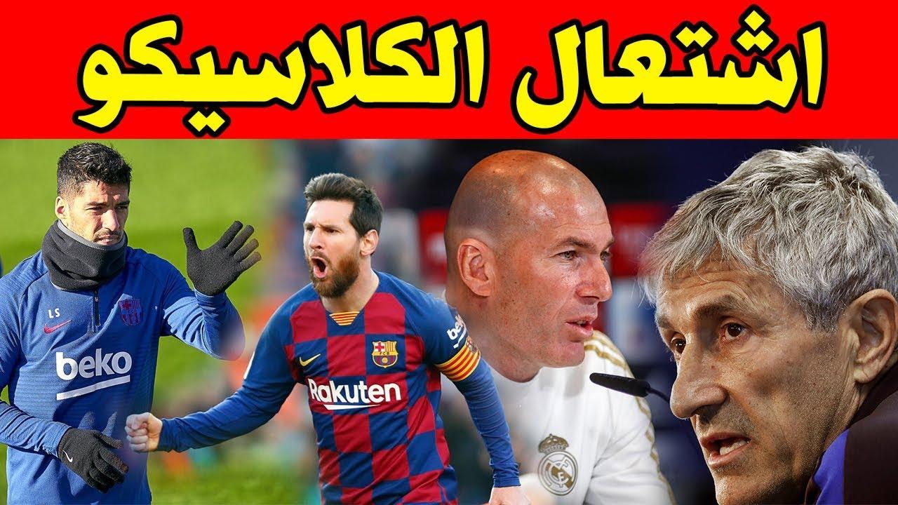 تعليق قوي لزيدان ووعد سيتين|مدريدي يغازل ميسي | سواريز يكشف سراً|حدث خطير في مباراة واتفورد وليفربول
