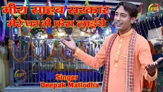 मीरा साहब सरकार मेरे घर में फेरा लाइये | Deepak Matloda | New Latest Song 2019 | Beet Music