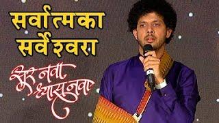 Mahesh Kale Soulful Performance   Sarvatmaka Sarveshvara   Sur Nava Dhyas Nava   Colors Marathi