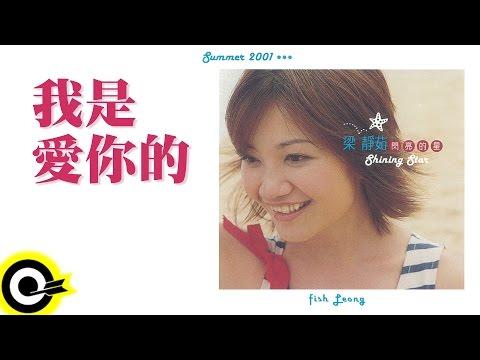 梁靜茹 Fish Leong【我是愛你的 I Do Love You】Official Lyric Video
