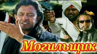 Митхун Чакраборти-индийский фильм:Могильщик/Chandal (1998г)