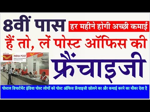 8वीं पास ले Post Office की फ्रैंचाइजी Latest news headlines India PM Narendra Modi speech New Scheme