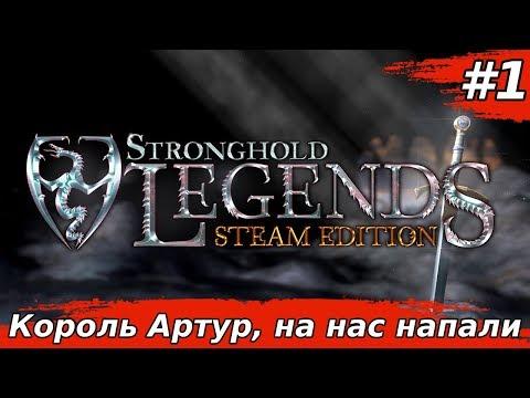 Надо защищать Камелот :))➤ Stronghold Legends: Steam Edition➤#1➤За Артура |