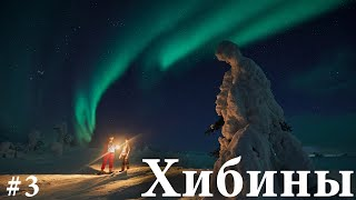Хибины охота на северное сияние Мы в шоке Кировск и ботанический сад