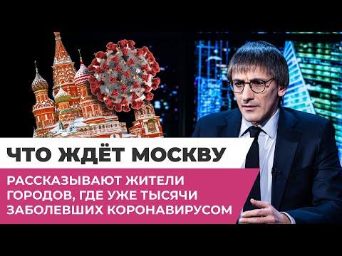 Что ждёт Москву — рассказывают жители городов, где уже тысячи заболевших коронавирусом