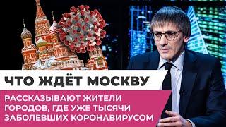 Что ждёт Москву рассказывают жители городов где уже тысячи заболевших коронавирусом
