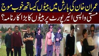 Imran Khan Enjoyed Rainy Day With Sons|HD VEDIO|Hindi|URDU|