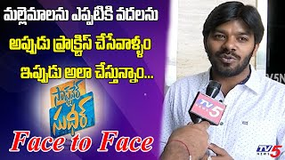 Sudigali Sudheer Face to Face Interview | Software Sudheer Movie