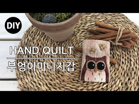 DIY퀼트 미니지갑 만들기 '부엉이미니지갑' KITㅣHow to make DIY Hand quilt Kit #천가게 #퀼트 להורדה