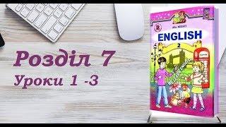 Англійська мова (2 клас) Алла Несвіт / Розділ 7 (Уроки 1-3)