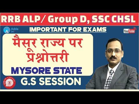 RRB ALP / GROUP D, SSC CHSL | मैसूर राज्य पर प्रश्नोत्तरी | Mysore State | GS