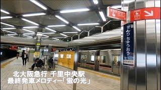 千里中央駅 発車メロディー「蛍の光」(最終専用)+自動放送