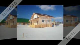Монтаж дома из пассивного клееного бруса 720p(Строительство дома из клееного пассивного бруса с использованием манипулятора. Производство дома на завод..., 2016-04-12T23:25:33.000Z)