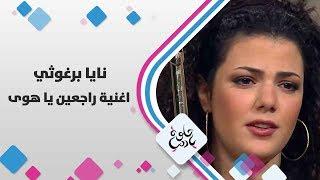 نايا برغوثي - اغنية  راجعين يا هوى   - حلوة يا دنيا