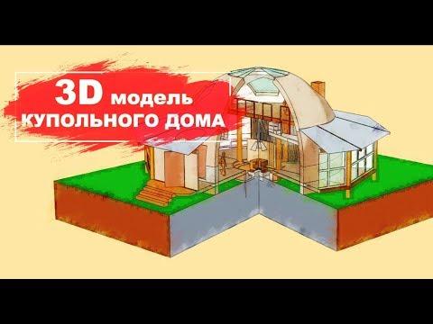 3D модель купольного дома мечты с корейской печью ондоль