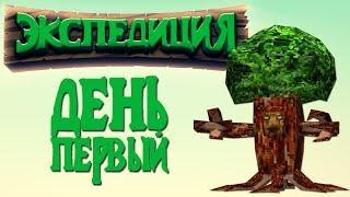 ДЕНЬ 1 - АРБУЗНЫЙ МОНСТР В МАЙНКРАФТ! 🐾 ЭКСПЕДИЦИЯ