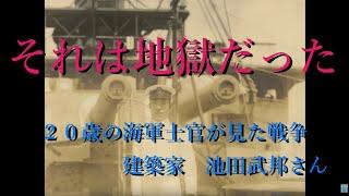 終戦記念日特別インタビュー 「それは地獄だった」 20歳の海軍少尉がみた戦争 thumbnail