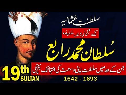Sultan Mehmed IV (Muhammad 4) - 19th Ruler of Ottoman Empire (Saltanat e Usmania) in Urdu / Hindi