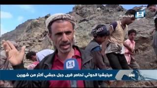 ميليشيا الانقلاب تفرض حصارا خانقا على عدد من قرى جبل حبشي
