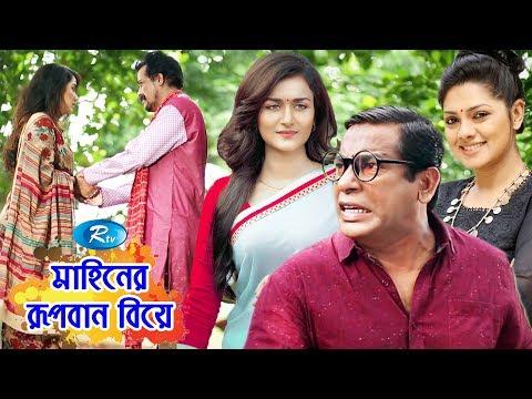Promo - Mahiner Rupban Biye | Rtv Eid Special | Rtv Drama