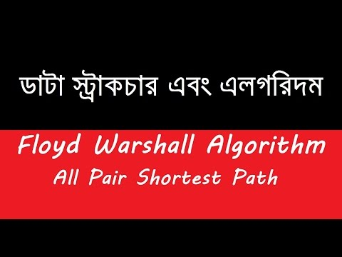 Floyd–Warshall algorithm (All pairs shortest path) In Bangla