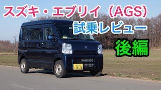 スズキ・エブリイ 試乗 AGSは操作が楽しい! Suzuki EVERY review