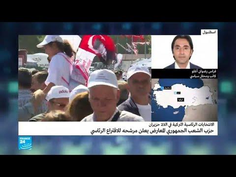 تركيا: لماذا اختار حزب الشعب المعارض محرم إينجه مرشحا له للاقتراع الرئاسي  - 17:22-2018 / 5 / 4