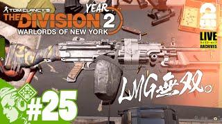 #25【Year2】おついちの「ディビジョン2:ウォーロード オブ ニューヨーク」【Live】