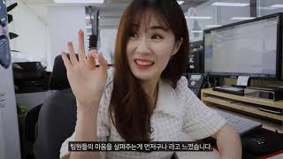 [직무소개] 상담팀장 - 신진경 인터뷰