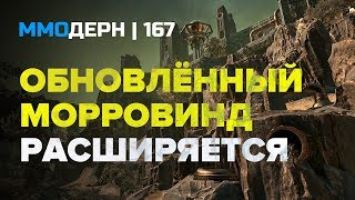 ММОдерн №167 [самое интересное из мира ММО] — ArcheAge, The Elder Scrolls Online, Icarus...