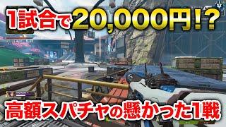 【APEX LEGENDS】勝てば20000円!?勝利のために大会以上の報告を見せる渋谷ハル【エーペックスレジェンズ】