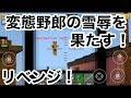 【変態野郎にリベンジ!】ピクセルガン実況(pixel gun 3D)