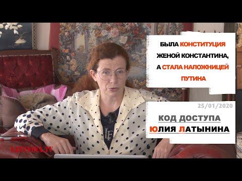 Юлия Латынина / Код Доступа / 25.01.2020 / LatyninaTV