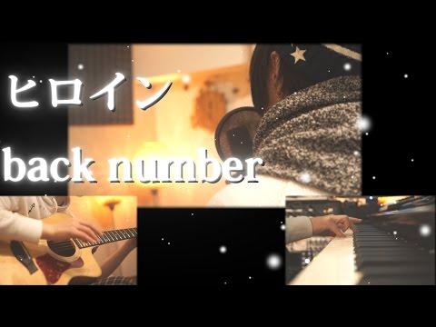 ☪ ヒロイン / back number(cover) by天月