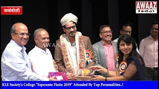 "KLE Society's college fest ""Esperanto Fiesta 2019"" attended by Top Personalities..!"