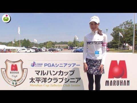 中嶋、倉本、マークセンプロ達の戦いを見にきました!【マルハンカップ太平洋クラブシニア2018】