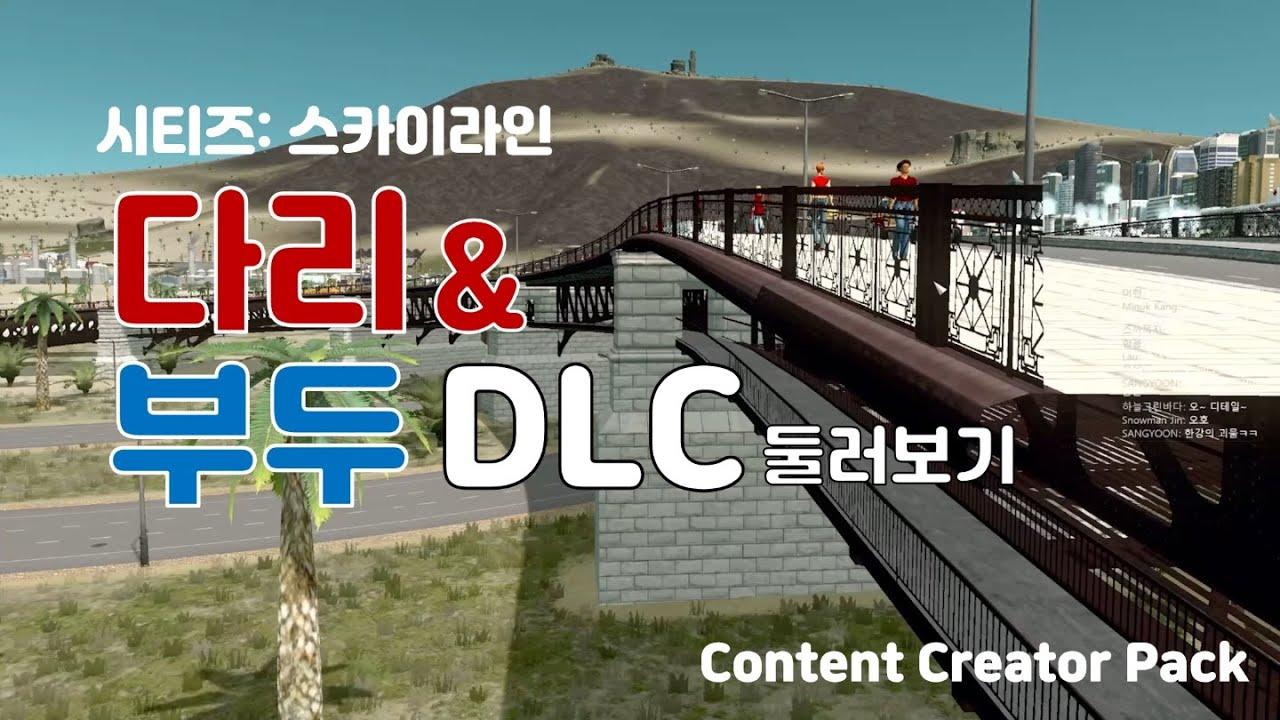 """시티즈 새 DLC, """"다리와 부두"""" 콘텐츠 크리에이터 팩!"""