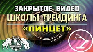 Закрытое видео Школы Трейдинга - Пинцет!!!