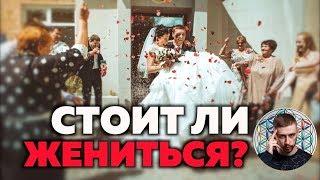 ЗАГС ДЛЯ ЛОХОВ?? Узнай кому стоит жениться в 2019 году, а кому нет.