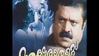 aksharathettu 1989 full malayalam movie online   suresh gopi   urvasi   malayalam latest movie
