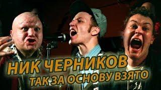 Ник Черников - Так За Основу Взято