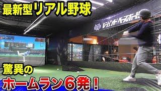 最新型リアル野球!トクサンVSライパチ特大HR6発の大空中戦!