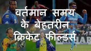 वर्तमान समय के 10 बेहतरीन क्रिकेट फील्डर्स   Top 10 Best Cricket Fielders   Chotu Nai