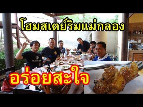 โฮมสเตย์ริมแม่น้ำแม่กลอง Mae klong river Home stay