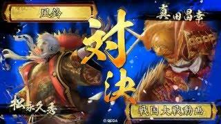 【戦国大戦】信貴山ボンバイェ☆4【正五位D】