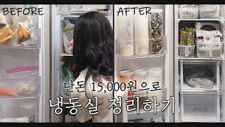 냉장고 저장 용기 없이 냉동실 정리하는 방법 | 트레이…