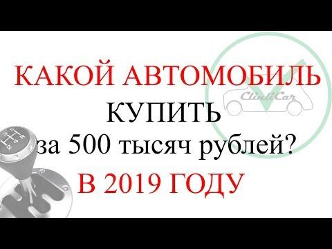 АВТО (МАШИНА) ИНОМАРКА ЗА 500 ТЫСЯЧ РУБЛЕЙ 2019 ГОД
